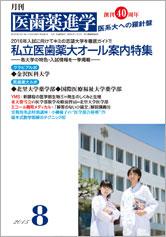 月刊医歯薬進学 2015年8月号