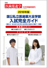 月刊医歯薬進学 2015年10月臨時増刊号