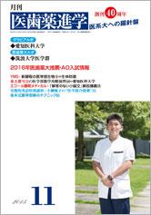月刊医歯薬進学 2015年11月号