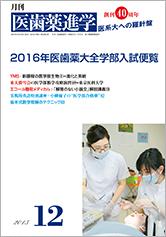 月刊医歯薬進学 2015年12月号