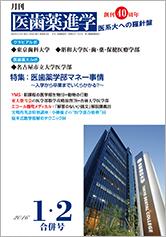 月刊医歯薬進学 2016年1・2月合併号