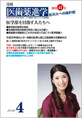 月刊医歯薬進学 2016年4月号