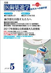 月刊医歯薬進学 2016年5月号