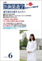 月刊医歯薬進学 2016年6月号
