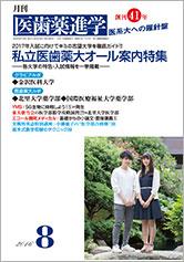 月刊医歯薬進学 2016年8月号