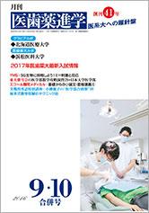 月刊医歯薬進学 2016年9月・10月合併号
