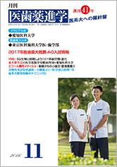 月刊医歯薬進学 2016年11月号
