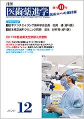 月刊医歯薬進学 2016年12月号