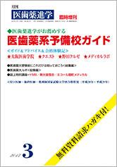 月刊医歯薬進学 2017年3月臨時増刊号