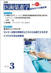 月刊医歯薬進学 2017年3月号