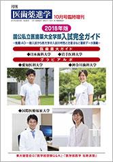 月刊医歯薬進学 2017年10月臨時増刊号