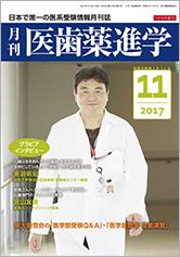 月刊医歯薬進学 2017年11月号