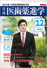 月刊医歯薬進学 2017年12月号