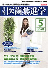 月刊医歯薬進学 2018年5月号