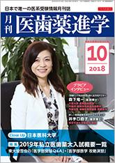 月刊医歯薬進学 2018年10月号