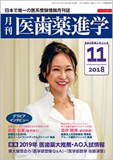 月刊医歯薬進学 2018年11月号