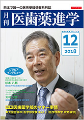 月刊医歯薬進学 2018年12月号