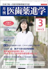 月刊医歯薬進学 2019年3月号